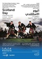 Articles_index_teaser_image_scotland_day_flier